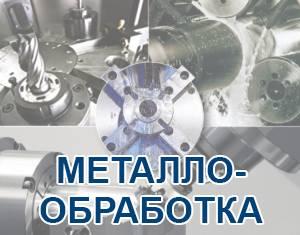 Металлообработка 2019